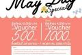 โปรโมชั่น Lyn Around May Day Special รับฟรี voucher มูลค่าสูงสุด 1,000 บาท วันนี้ ถึง 1 พฤษภาคม 2560