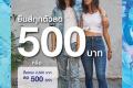 โปรโมชั่น Levi's เข้าขา ท้าลอง ยีนส์ ลด 500 บาท หรือ 1,000 บาท เมื่อซื้อตามราคาที่กำหนด ที่ ลีวายส์ วันนี้ ถึง 30 เมษายน 2561