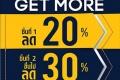 โปรโมชั่น แม็คยีนส์ BUY MORE GET MORE ลดสูงสุด 30% และโปรโมชั่นอื่นๆ ที่ Shop Mc Jeans ทุกสาขา วันนี้ ถึง 1 มีนาคม 2560