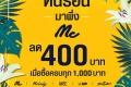 โปรโมชั่น แม็คยีนส์ ลด 400 บาท เมื่อซื้อครบทุก 1,000 บาท ที่ Shop Mc Jeans วันนี้ ถึง 27 เมษายน 2560