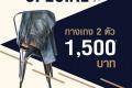 โปรโมชั่น แม็คยีนส์ กางเกงยีนส์ 2 ตัว ราคา 1,500 บาท ที่ Shop Mc Jeans วันนี้ ถึง 1 มิถุนายน 2560