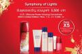 โปรโมชั่น ชิเซโด้ รับฟรี ชุดของขวัญ มูลค่า 5,500 บาท เมื่อซื้อ Ultimune Power Infusing Concentrate SISYU Limited Edition ที่ เคาน์เตอร์ Shiseido ถึง 30 พฤศจิกายน 2560