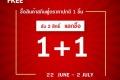 โปรโมชั่น สกินฟู้ด เฉพาะเมมเบอร์ ซื้อสินค้าราคาปกติ 1 ชิ้น รับ 2 สิทธิ์ แลกซื้อ 1 แถม 1 ฟรี ที่ SKINFOOD วันนี้ 2 กรกฎาคม 2560