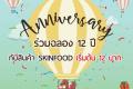 โปรโมชั่น สกินฟู้ด Anniversary 12th Skinfood Thailand พบ สินค้าราคาพิเศษ มากมาย วันนี้ ถึง 19 พฤศจิกายน 2560