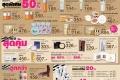 โปรโมชั่น บิวตี้ บุฟเฟ่ต์ สินค้า ลดสูงสุด 50% และโปรโมชั่นอื่นๆ ที่ Beauty Buffet วันนี้ ถึง 31 มีนาคม 2560