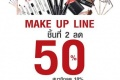 โปรโมชั่น It'S SKIN Make Up LINE ชิ้นที่ 2 ลด 50% และ It'S SKIN Power 10 Formula ซื้อ 2 ขวด ลด 30% ที่ It's Skin Shop ทุกสาขา วันนี้ ถึง 31 มีนาคม 2560