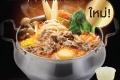 โปรโมชั่น You&I Premium Suki You&I special set lunch มื้อกลางวัน ราคาพิเศษ เริ่มต้นเพียง 229 บาท เฉพาะสาขาที่ร่วมรายการ