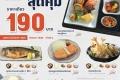 โปรโมชั่น ZEN เซ็ตสุดคุ้ม ในราคาเดียว เพียงชุดละ 190 บาท ที่ ร้านอาหารญี่ปุ่น เซน วันนี้ ZEN Japanese Restaurant