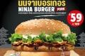โปรโมชั่น เบอร์เกอร์คิง นินจา เบอร์เกอร์ เพียง 59 บาท และ โปรโมชั่นอื่นๆ ที่ Burger King วันนี้