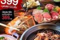 โปรโมชั่น มิยาบิ กริลล์ บุฟเฟ่ต์ เริ่มต้นเพียง 399 บาท และ Kaiseki เซตอาหารราคาพิเศษ ที่ Miyabi Grill วันนี้ ถึง 30 เมษายน 2560