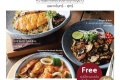 โปรโมชั่น On the table Happy Rice Now รับฟรี ซุปมิโซะและสลัด เมื่อสั่งเมนูข้าว ที่ ออน เดอะ เทเบิ้ล วันนี้ ถึง 31 มีนาคม 2560