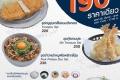 โปรโมชั่น ZEN Japanese Restaurant อิ่มบ่ายๆ ราคา 190 บาท ที่ ร้านอาหารญี่ปุ่น เซน สาขาที่ร่วมรายการ วันนี้ ถึง 30 เมษายน 2560