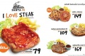 โปรโมชั่น ซานตาเฟ่ สเต๊ก i Love Steak สเต๊ก ราคาเริ่มต้นเพียง 79 บาท ที่ Santa Fe' Steak วันนี้ ถึง 26 มิถุนายน 2560