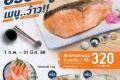 โปรโมชั่น ZEN Japanese Restaurant ชุดอร่อยคู่ เมนูว้าว ชุดปลาแซลมอนย่างเกลือ / ซีอิ๊ว ที่ ร้านอาหารญี่ปุ่น เซน วันนี้ ถึง 31 มีนาคม 2560