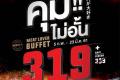 โปรโมชั่น อากะ บุฟเฟ่ต์ Meat Lover Buffet คุ้มไม่อั้น ราคาเพียงท่านละ 319+ บาท ที่ อากะ บุฟเฟ่ต์ วันนี้ ถึง 23 มีนาคม 2561