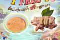 โปรโมชั่น มานี มี หม้อ ซื้อมันกุ้งแม่น้ำ แถมฟรี หมูเทวดา วันนี้ ถึง 15 มีนาคม 2561