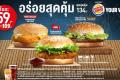 โปรโมชั่น เบอร์เกอร์คิง เบอร์เกอร์ 3 เมนูสุดฮิต ราคาเพียง 59 บาท , แฮชบราวน์ ลด 50% และ เมนูอื่นๆ ที่ BurgerKing วันนี้ ถึง 31 มีนาคม 2561