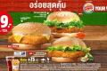 โปรโมชั่น เบอร์เกอร์คิง เบอร์เกอร์ 3 เมนูสุดฮิต ราคาเพียง 59 บาท และ เมนูอื่นๆ ที่ BurgerKing วันนี้ ถึง 31 มกราคม 2561
