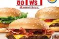 โปรโมชั่น Burger King HOT DEAL ซื้อ 1 ชุด แถมฟรี เบอร์เกอร์ 1 ชิ้น เพียงเซฟรูป แล้วโชว์ ที่ เบอร์เกอร์คิง วันนี้ ถึง 30 มิถุนายน 2560