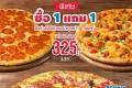 โปรโมชั่น โดมิโน่ พิซซ่า ซื้อ 1 แถม 1 ฟรี สำหรับแป้ง New York Style Pizza ที่ Domino's Pizza วันนี้ ถึง 24 พฤษภาคม 2560