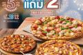 โปรโมชั่น โดมิโน่ พิซซ่า ซื้อ 1 แถม 2 ฟรี และ พิซซ่าหมวด Express ราคาพิเศษ ที่ Domino's Pizza วันนี้ ถึง 15 มีนาคม 2561