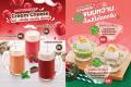โปรโมชั่น MK Cream Cheese เครื่องดื่ม ครีมชีส และ ขนมหวาน ท็อปปิ้งไอศกรีม ที่ เอ็มเค เรสโตรองต์ วันนี้ ถึง 31 มกราคม 2561