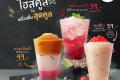 โปรโมชั่น MK เครื่องดื่ม เมนูใหม่ ย้อนวัยไฮสคูล และ เมนูหวานเย็น ที่ เอ็มเค เรสโตรองต์ วันนี้ ถึง 30 สิงหาคม 2561
