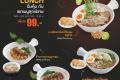 โปรโมชั่น MK Happy Lunch อิ่มคุ้ม กับเซตเมนู ราคาพิเศษ ที่ เอ็มเคสุกี้ จันทร์-ศุกร์ เฉพาะสาขาที่ร่วมรายการ วันนี้ ถึง 15 มีนาคม 2561