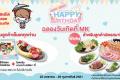 โปรโมชั่น MK Birthday สุขใจ 2018 ฉลองวันเกิด ที่ เอ็มเค รับฟรีไอศกรีม บานาน่า สปลิต พร้อมถ่ายรูปใส่กรอบฟรี และสมาชิก รับส่วนลด 15% วันนี้ ถึง 28 กุมภาพันธ์ 2561