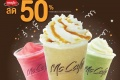 โปรโมชั่น แมคคาเฟ่ เครื่องดื่ม ทุกเมนูปั่น ลด 50% ที่ แมคโดนัลด์ วันนี้ ถึง 31 มกราคม 2560