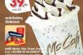 โปรโมชั่น แมคโดนัลด์ ไดร์ฟทรู แลกซื้อ มอคคา ชิพ ครีม เฟรปเป้ เพียง 39 บาท (จาก 97 บาท) เมื่อ สั่งอาหารผ่านไดร์ฟทรู ครบ 100 บาท วันนี้ ถึง 30 มิถุนายน 2560