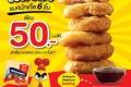 โปรโมชั่น แมคโดนัลด์ ไดร์ฟทรู แลกซื้อ แมคนักเก็ต ราคาพิเศษ เมื่อ สั่งอาหารผ่านไดร์ฟทรู ครบ 200 บาท วันนี้ ถึง 31 สิงหาคม 2560