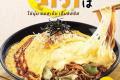 โปรโมชั่น โออิชิ ราเมน เมนูใหม่ ยากิโซบะ ห่อไข่ ชีสลาวา ที่ Oishi Ramen วันนี้ ถึง 25 สิงหาคม 2560