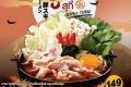 โปรโมชั่น โออิชิ ราเมน เมนูใหม่ บูตะ สุกี้ นาเบะ ราเมน ที่ Oishi Ramen วันนี้ ถึง 25 มีนาคม 2560