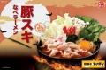 โปรโมชั่น โออิชิ ราเมน เมนูใหม่ บูตะ สุกี้ นาเบะ ราเมน ที่ Oishi Ramen วันนี้ ถึง 25 พฤษภาคม 2560