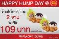 โปรโมชั่น เชสเตอร์ Happy Hump Day ทุกวันพุธ ข้าวไก่คาราเกะ 2 จาน ราคาพิเศษ ที่ Chester's วันนี้ ถึง 26 มิถุนายน 2560