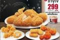 โปรโมชั่น KFC ชุด บักเก็ตอิ่มใจ , ชุดเต็มสุข , ชุดอิ่มสุขใจ , ชุดจุใจ , ข้าวไรซ์โบว์ล และ ชุดอื่นๆ จาก เคเอฟซี 1150