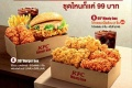 โปรโมชั่น KFC My Box ราคาเพียง 99 บาท ทั้ง Burger Box หรือ Meaty Box ที่ KFC วันนี้ ถึง 20 กุมภาพันธ์ 2560