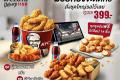 โปรโมชั่น KFC ชุด ชุดสุดเวิร์ค , ชุดจุใจ , ชุดอิ่มสุขใจ , ชุดสุขล้นใจ , ข้าวไรซ์โบว์ล และ ชุดอื่นๆ จาก เคเอฟซี 1150 เดลิเวอรี่ ส่งถึงที่