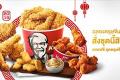 โปรโมชั่น KFC ชุด ฉลองตรุษจีน , ชุดแลกคุ้ม , ชุดจุใจ , ชุดอิ่มสุขใจ , ชุดสุขล้นใจ , ข้าวไรซ์โบว์ล และ ชุดอื่นๆ จาก เคเอฟซี 1150 เดลิเวอรี่ ส่งถึงที่