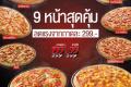 โปรโมชั่น พิซซ่าฮัท ถาดแรก 199 บาท (จาก 299 บาท) ถาดที่2 ราคา 99 บาท  และ ชีสซี่ ซอสเซจ ไบท์ เพียง 299 บาท (จากปกติ 429 บาท) ถาด2 เพียง 99 (หน้าอื่น) และ ชุดสุดคุ้ม ที่ Pizza Hut 1150 วันนี้ ถึง 28 กุมภาพันธ์ 2560
