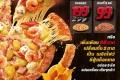 โปรโมชั่น พิซซ่าฮัท Magic 5 ซีฟู้ดค็อกเทล และ แป้งบางกรอบ และ หนานุ่ม ถาดแรก 199 บาท ถาดที่2 99 บาท และโปรโมชั่นอื่นๆ ที่ Pizza Hut วันนี้ ถึง 21 กุมภาพันธ์ 2560