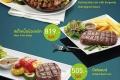 Beef Promotion จาก Sizzler สเต็กเนื้อ นำเข้าจากออสเตรเลีย เฉพาะวัน ศุกร์ เสาร์ อาทิตย์