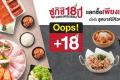 โปรโมชั่น ซูกิชิ โคเรียน ชาร์โคลกริลล์ แลกซื้อ 4 เมนูพิเศษ ในราคาเพียง 18 บาท เมื่อสั่งชุดบาร์บีคิวหมูหรือเนื้อ ที่ Sukishi Korean Charcoal Grill วันนี้ ถึง 30 มิถุนายน 2561