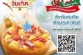 โปรโมชั่น ฉลองวันเกิด สุดพิเศษ ที่ เดอะ พิซซ่า คอมปะนี รับฟรี พิซซ่าถาดเล็ก พร้อมของขวัญ The Pizza Company ตลอดเดือน กุมภาพันธ์ 2560