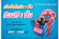 สิทธิพิเศษ ลูกค้า Happy และ Dtac ที่ ดังกิ้น โดนัท รับฟรี โดนัท 1 ชิ้น เมื่อซื้อ 1 ชิ้น ทุกวันจันทร์ พุธ ศุกร์ ที่ Dunkin Donut วันนี้ ถึง 31 ธันวาคม 2559