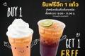 โปรโมชั่น โอ บอง แปง เครื่องดื่มเย็น ซื้อ 1 แถม 1 ฟรี ที่ Au Bon Pain เฉพาะวันจันทร์-พฤหัส วันที่ 16 มกราคม ถึง 30 มีนาคม 2560