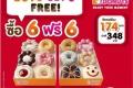 โปรโมชั่น Dunkin Donut โดนัท ซื้อ 6 ฟรี 6 ที่ ดังกิ้น โดนัท วันที่ 25 กุมภาพันธ์ 2560 วันเดียวเท่านั้น