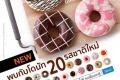 โปรโมชั่น ดังกิ้น โดนัท 20 รสชาติใหม่ ที่ Dunkin' Donuts วันนี้ ถึง