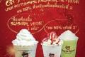 โปรโมชั่น Gloria Jean's Coffees เครื่องดื่ม Seasonal Drink ลดทันที 50% แก้วที่ 2 ที่ กลอเรีย จีนส์ คอฟฟี่ส์ วันนี้